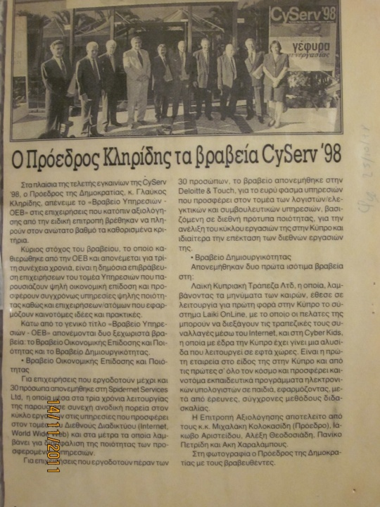 OEB honors Cyberkids curriculum (article in Fileleftheros, 25 October 1998