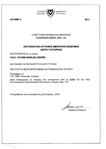 File:FWC Registration Tradename2010.png